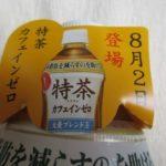 新発売の特茶・カフェインゼロ