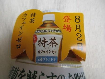 特茶・カフェインゼロ