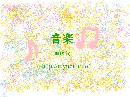 自律神経と528Hzの音楽との関係性