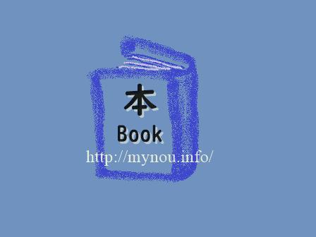 西原理恵子さんの本