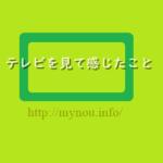 NHK「チコちゃんに叱られる」での気づき