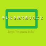 "NHK・Eテレ""ウワサの保護者会~こども心身の不調~""を見て 10"
