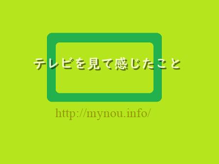 "NHK・Eテレ""ウワサの保護者会~こども心身の不調~""を見て7"