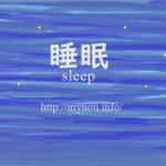 睡眠のために最近心がけていること