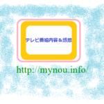 J I N-仁-レジェンド・1日目